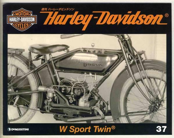 【b8958】週刊ハーレーダビッドソン37 - W Sport Twin [DeAGO..._画像1