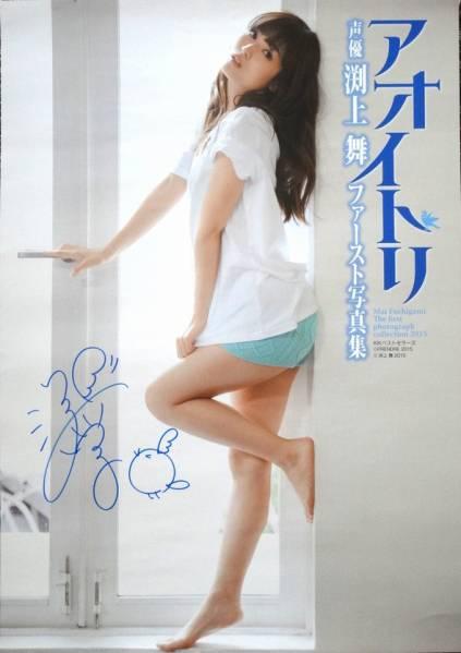希少◆声優 渕上舞 アオイトリ 直筆サイン入りポスター