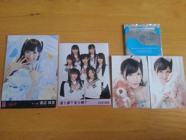 ♪渡辺麻友 渡り廊下走り隊7 カード&写真♪