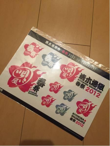 清木場俊介 FCイベント2012春祭 唄い屋 ホログラムシール 新品 ライブグッズの画像