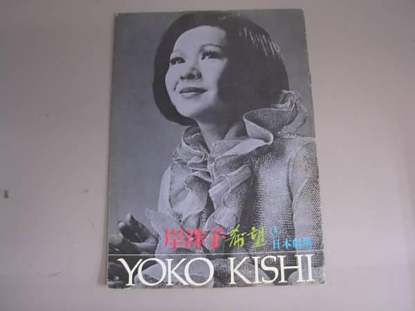 パンフ 岸洋子 三遊亭円楽 落語家 昭和45年 日本劇場