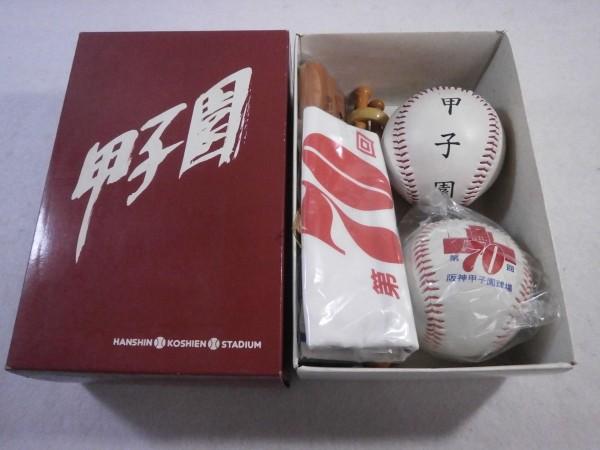 送無 甲子園記念ボール セット 第70回全国高校野球 福岡第一高校