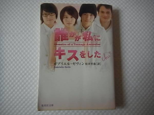 ★☆★NEWS★手越祐也★映画 誰かが私にキスをした 小説☆★