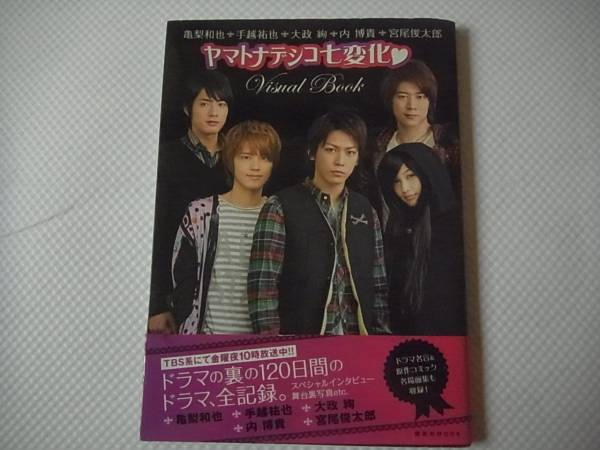 ★☆★亀梨和也★ヤマトナデシコ七変化 VISUAL BOOK☆★