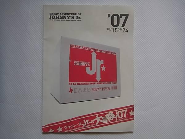 ★Kis-My-Ft2★ジャニーズJr.の大冒険! 集合★パンフレット
