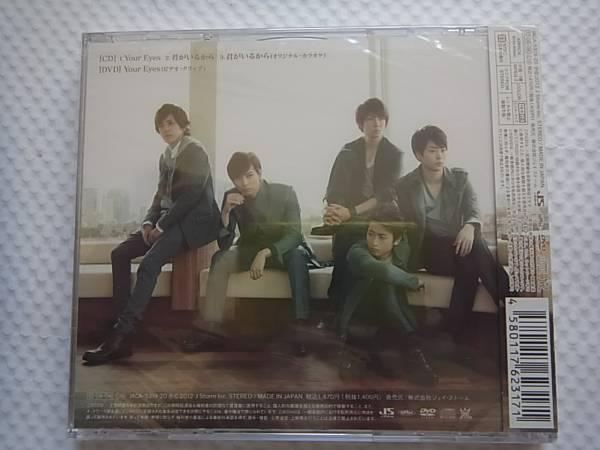 ★☆★嵐★YOUR EYES 初回限定盤☆★_画像2