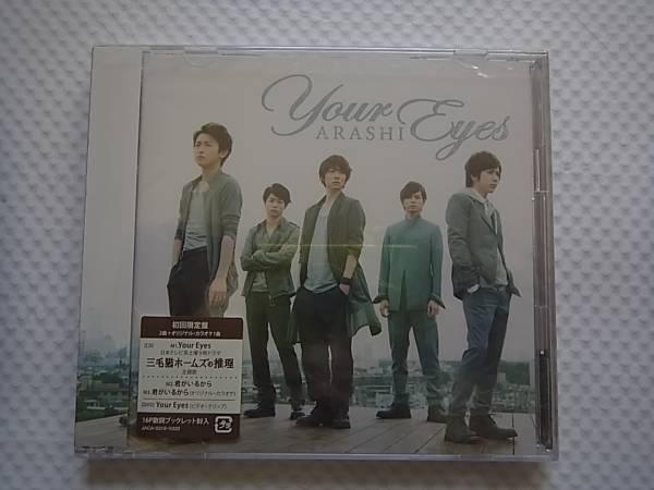 ★☆★嵐★YOUR EYES 初回限定盤☆★