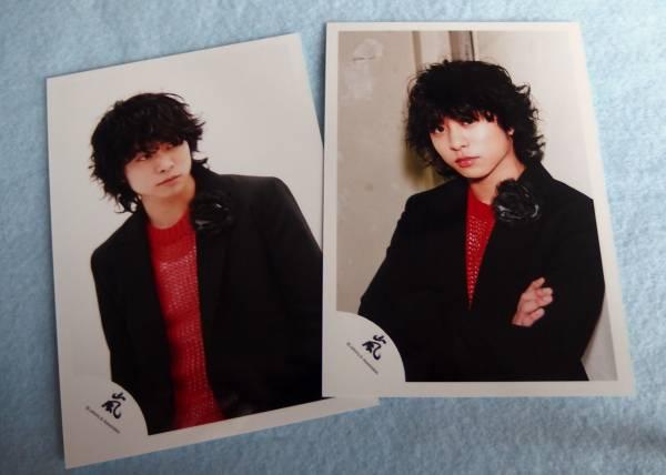嵐 公式写真 櫻井翔 黒ジャケット インナー赤 嵐ロゴ 2枚