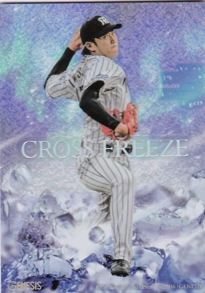 16 GENESIS Cross Freeze 岩貞祐太(05/50) ライブグッズの画像