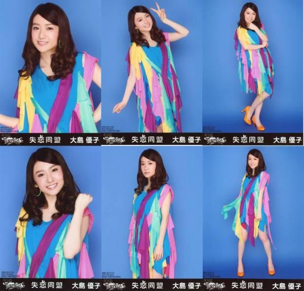 コンプ 失恋同盟 大島優子a生写真6枚ホール美品チームサプライズ