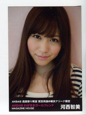 河西智美 AKB48わがままガールフレンド 横浜アリーナ限定生写真