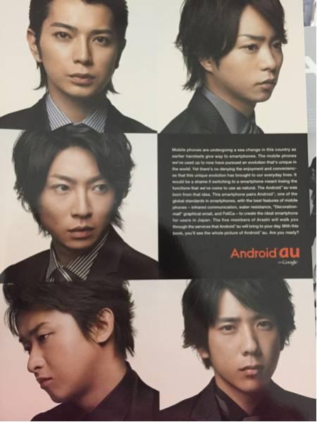 ARASHI Android au 商品パンフレット