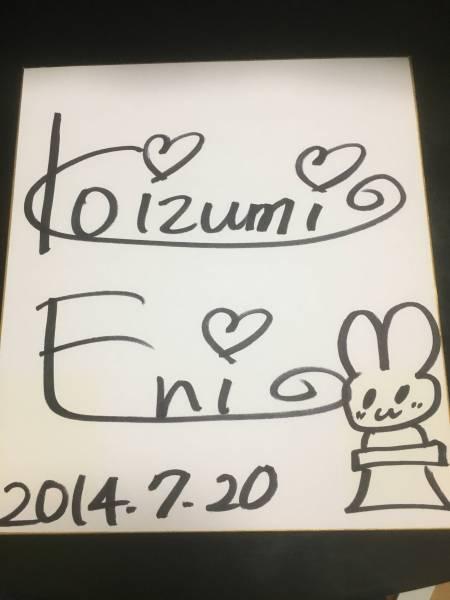 小泉エリサイン色紙