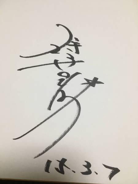 狩野英孝サイン色紙