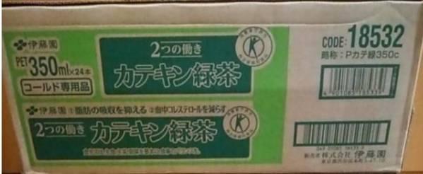 伊藤園★カテキン緑茶(350ml×24本)★トクホ/条件付手渡し可