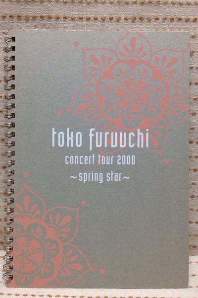 ■古内東子 ツアー パンフレット 2000 spring star