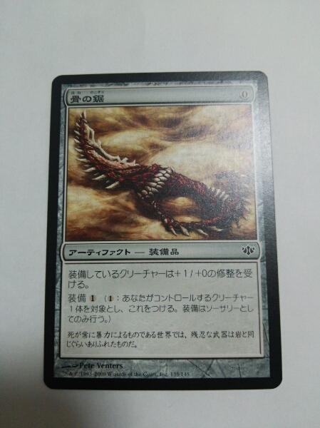 MTG マジックザギャザリング 骨の鋸 日本語版 1枚_画像1