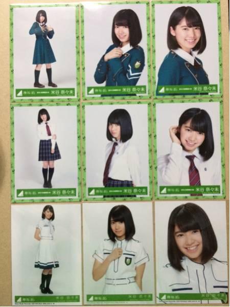 欅坂46 生写真 サイレント 2nd衣装 CD封入 9枚コンプ 米谷奈々未 ライブ・握手会グッズの画像