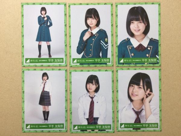 欅坂46 生写真 サイレント 2nd衣装 6枚コンプ 平手友梨奈 ライブ・握手会グッズの画像