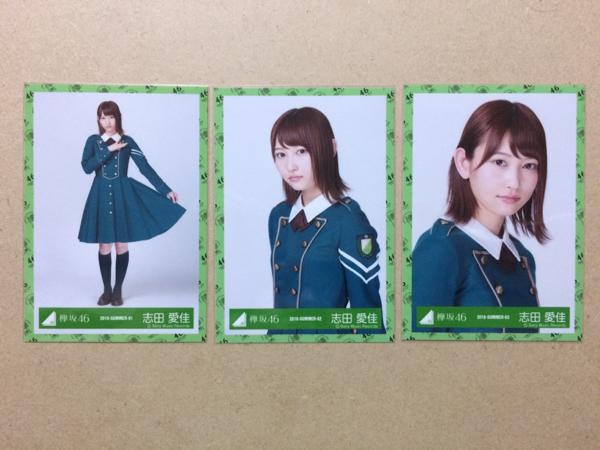 欅坂46 生写真 サイレントマジョリティー 志田愛佳 ライブ・握手会グッズの画像