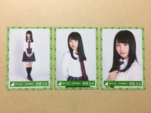 欅坂46 生写真 2ndシングルジャケット衣装 長濱ねる ライブ・握手会グッズの画像