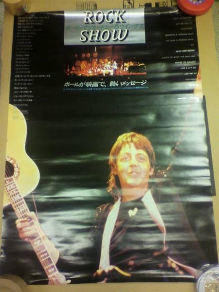 ポール・マッカートニー&ウイングス ROCK SHOW ポスター
