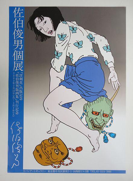 佐伯俊男ポスター02 「淫剣花」「佐伯俊男版画集」 ◎サイン
