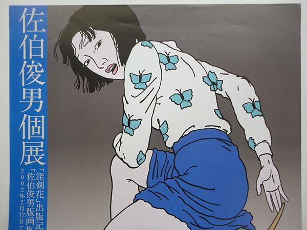 佐伯俊男ポスター02 「淫剣花」「佐伯俊男版画集」 ◎サイン_画像2