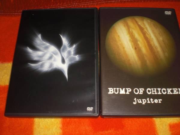 BUMP OF CHICKEN jupiter & orbital period 送料込 ライブグッズの画像