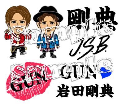三代目J Soul Brothers★ 岩田剛典 タトゥーシール #MP 600