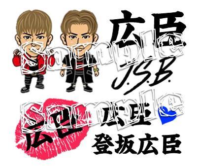 三代目J Soul Brothers★ 登坂広臣 タトゥーシール #MP 600