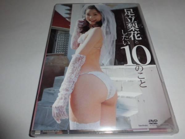 足立梨花 DVD「足立梨花としたい10のこと」 グッズの画像