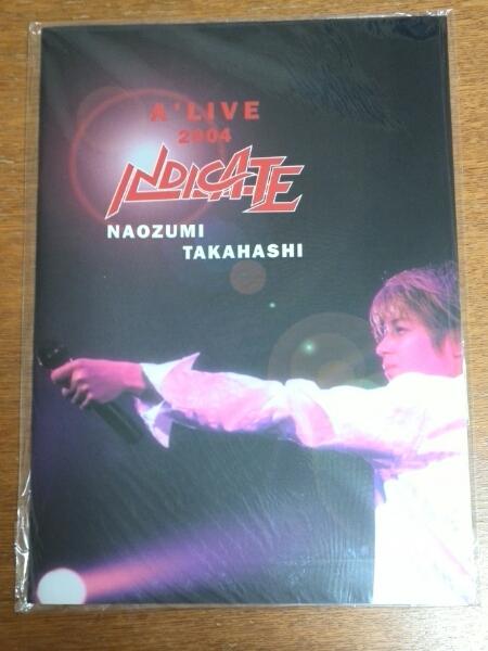 ◆新品未開封◆高橋直純 A'LIVE2004「INDICATE」 パンフレット
