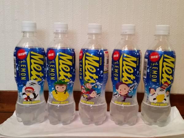 嵐:キリンメッツ:イラスト入りボトル:レモン味5本セット