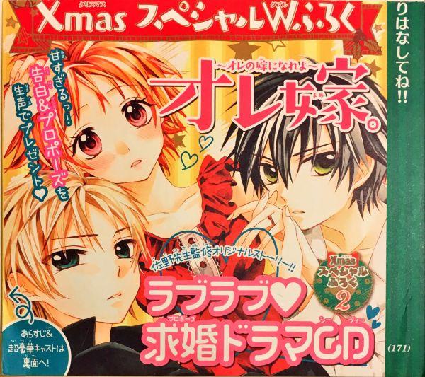 ◆◆ドラマCD&DVD/オレ嫁/ヒロイン失格/俺物語/虹色ディズ