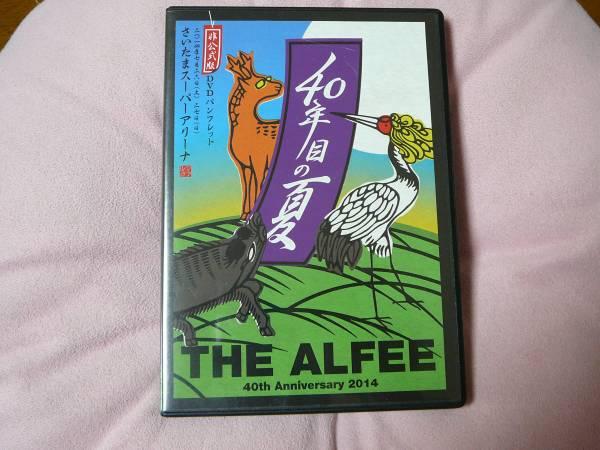 THE ALFEE 2014 DVDパンフレット40年目の夏 非公式版