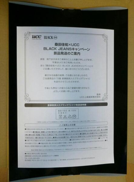 桑田佳祐×UCC BLACKJEANSキャンペーン当選 Tシャツ サイズL