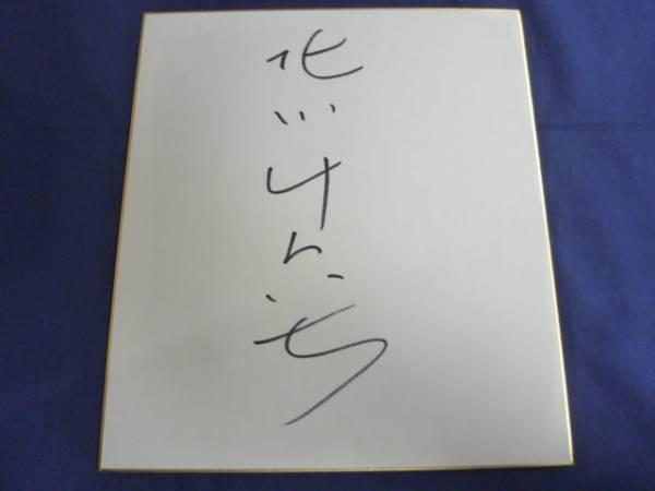 北川賢一 ロードオブメジャー 直筆サイン 色紙 K