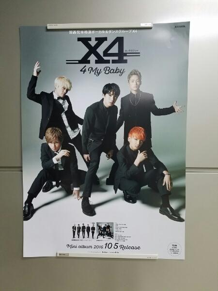 ★松下優也 X4 YUYA 4 My Baby 特典ポスター
