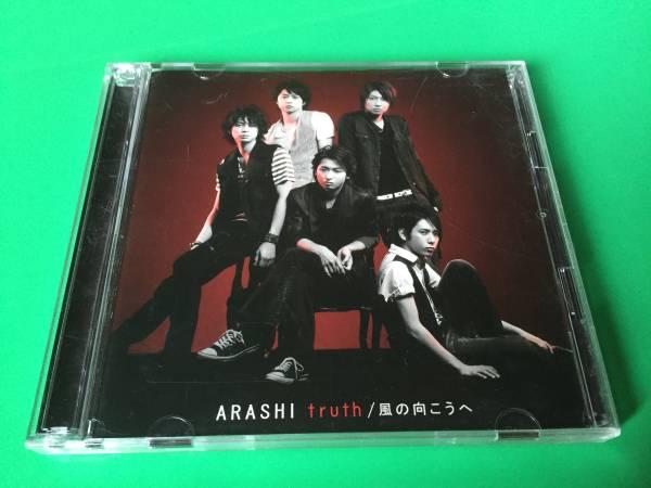嵐 CDシングル truth 初回限定版 DVD付き