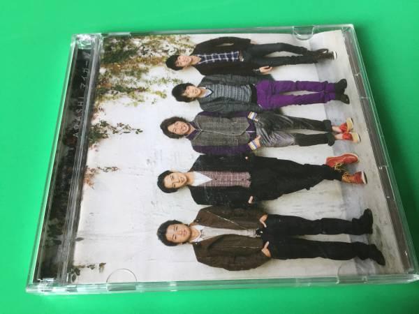 嵐 CDシングル マイガール 初回限定版 DVD付き