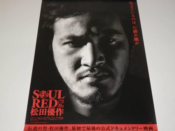 未使用 映画 『 SOUL RED 』 B2ポスター 松田優作