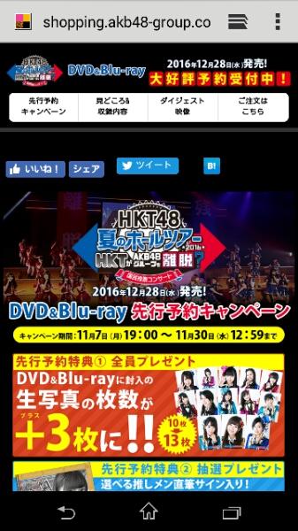 HKT48夏のホールツアー2016DVD ライブグッズの画像