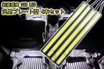 白 COBプレート LED 4本 セット フットランプ ロッカースイッチ ノア ヴォクシー ヴェルファイア などに