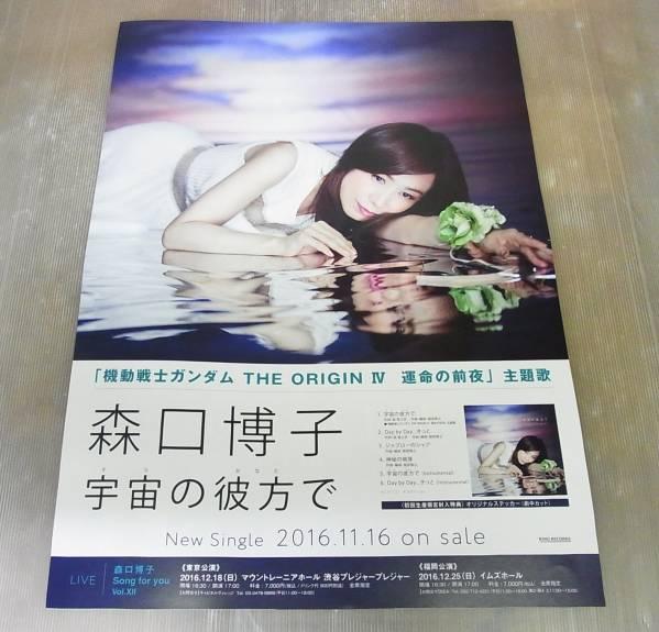 未使用★森口博子 宇宙の彼方で★告知ポスター