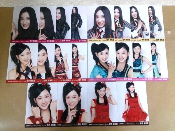 AKB48鈴木紫帆里【月別ランダム生写真4種コンプ×5組セット】_画像1