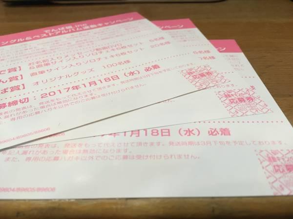 でんぱ組.inc シングル&ベストアルバム連動応募券3枚セット