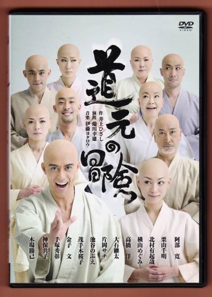 ☆★★舞台DVD 蜷川幸雄 道元の冒険/阿部寛/栗山千明☆★☆ グッズの画像