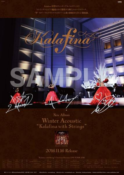 Winter Acoustic Kalafina with Strings 特典ポスター 非売品