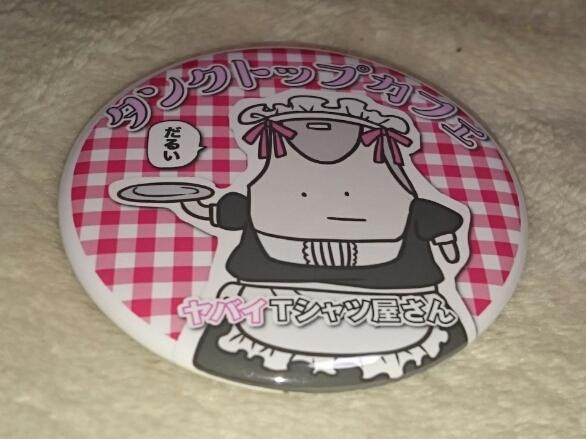 ヤバイTシャツ屋さん タンクトップカフェ 缶バッジ
